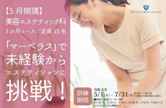 石川で職業訓練≫ネイル美容エステティック科
