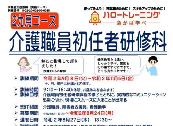 長野県で職業訓練≫介護職員初任者研修科