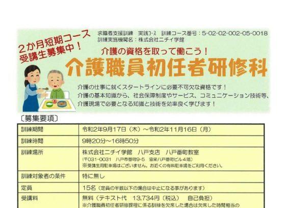 青森県で職業訓練≫介護職員初任者研修科