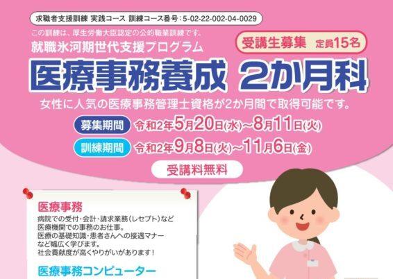 静岡県で職業訓練≫医療事務養成科