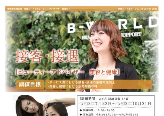 静岡県で職業訓練≫ビューティーアドバイザー 養成科