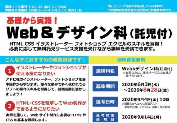 静岡県で職業訓練≫Webデザイン科