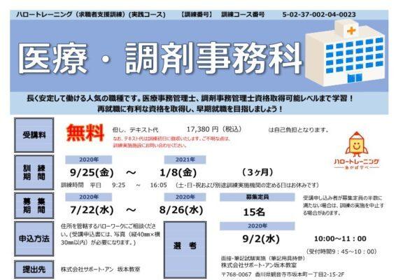 香川県で職業訓練≫医療・調剤事務科