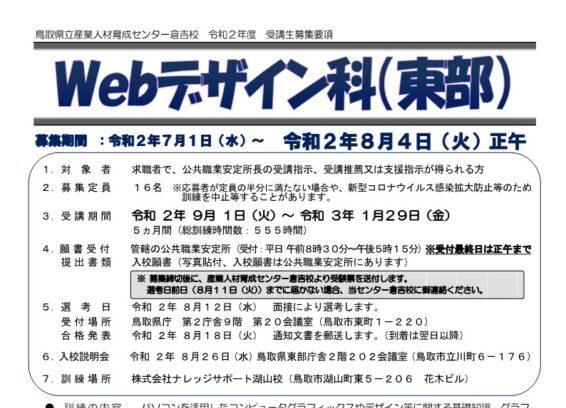 鳥取県で職業訓練≫Webデザイン科