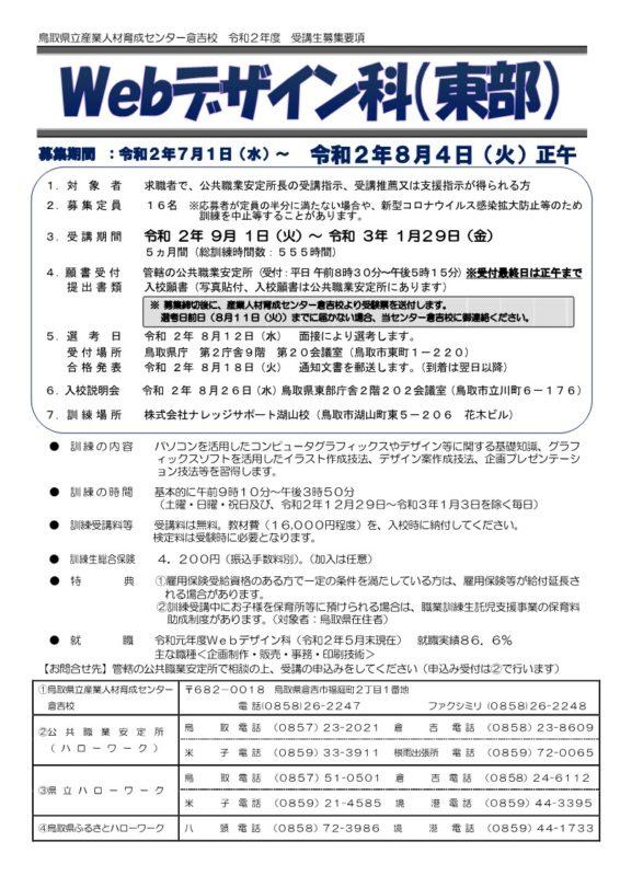 Webデザイン科(東部)