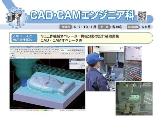 CAD・CAMエンジニア科≫ポリテクセンター京都