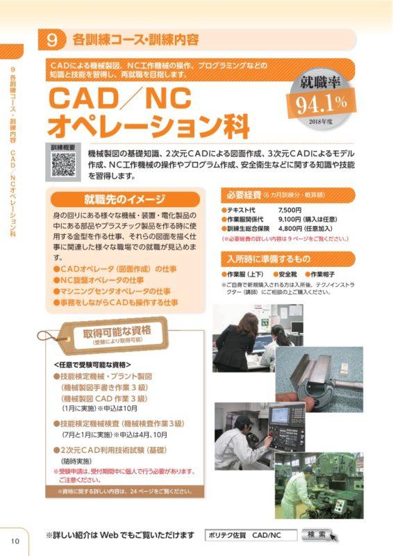 ポリテク佐賀CAD