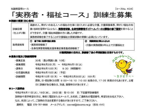 兵庫県で職業訓練≫介護実務者・福祉コース