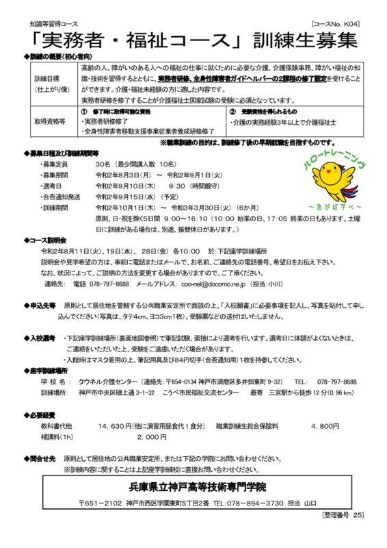介護実務者・福祉コース