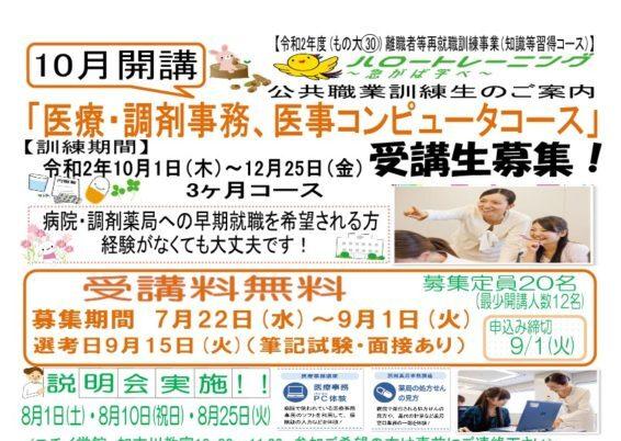 兵庫県で職業訓練≫医療・調剤事務、医事コンピューターコース