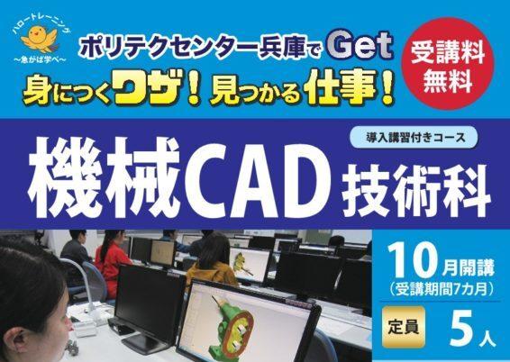 機械CAD技術科≫ポリテクセンター兵庫