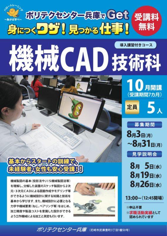 ポリテク兵庫CAD