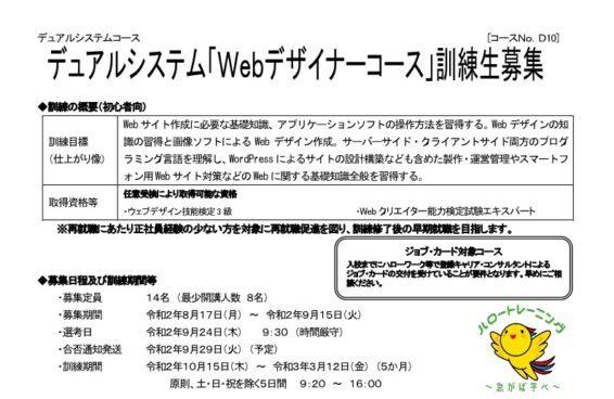 兵庫県で職業訓練≫WEBデザイナーコース