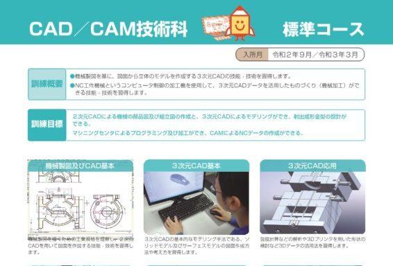 CAD/CAM技術科≫ポリテクセンター北海道