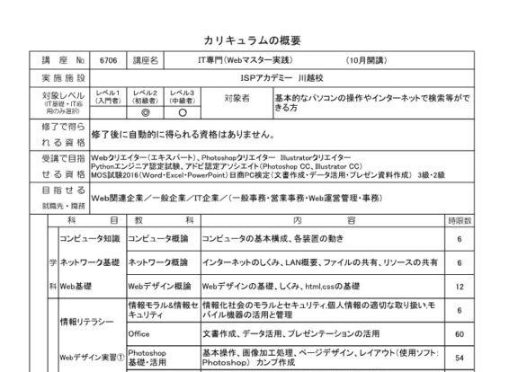 埼玉で職業訓練≫WEBデザインIT専門科