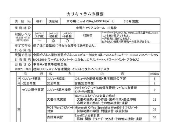 埼玉で職業訓練≫WEBプログラミングIT応用科