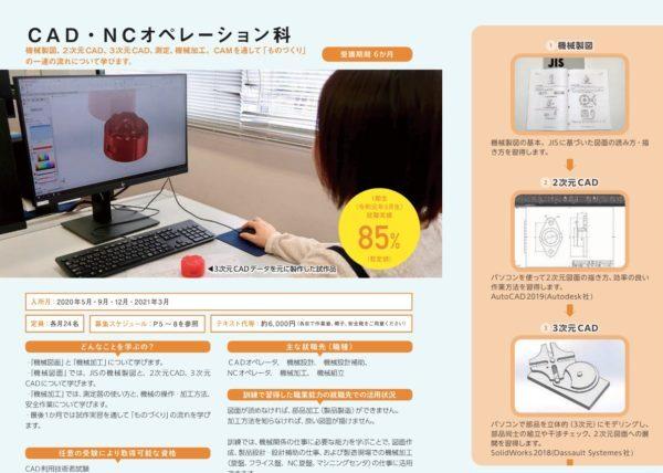CAD・NCオペレーション科≫ポリテクセンター千葉