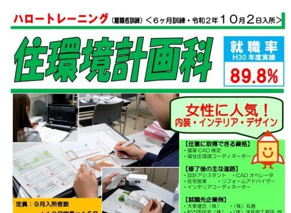建築CAD住環境計画科≫ポリテクセンター和歌山