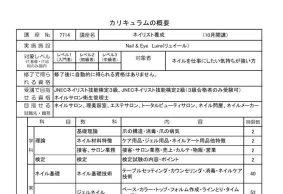 埼玉で職業訓練≫ネイル・ネイリスト養成科