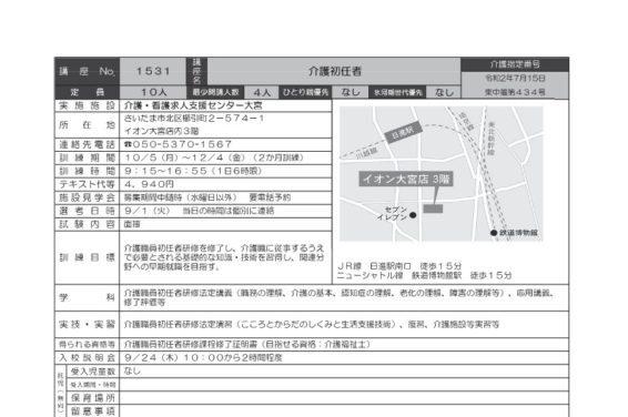 埼玉県で職業訓練≫介護職員初任者研修科