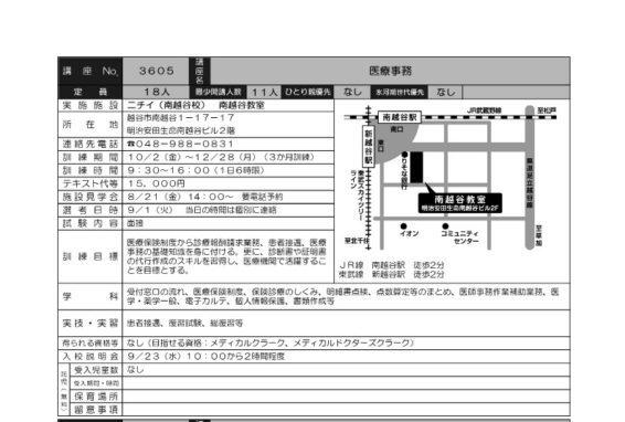 埼玉県で職業訓練≫医療事務科