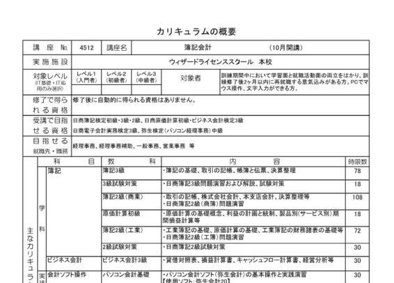 埼玉で職業訓練≫簿記会計科