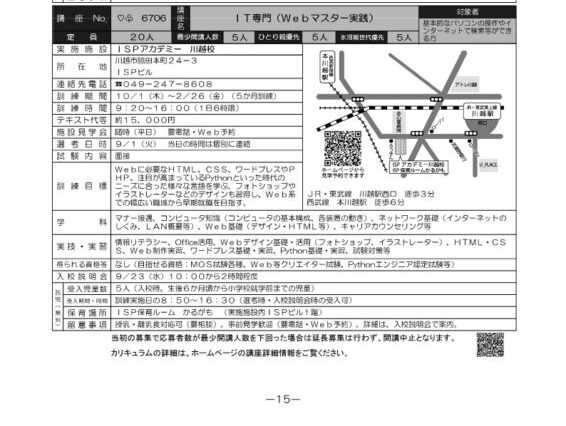 埼玉県で職業訓練≫IT専門科(Webデザインマスター実践)