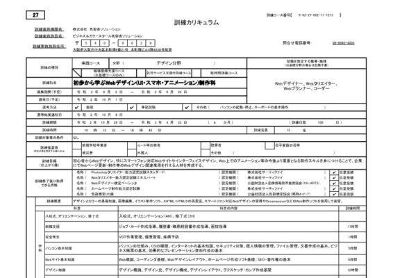大阪で職業訓練≫WEBデザイン制作科