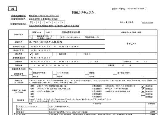 大阪で職業訓練≫ネイル・ネイリスト総合スキル修得科