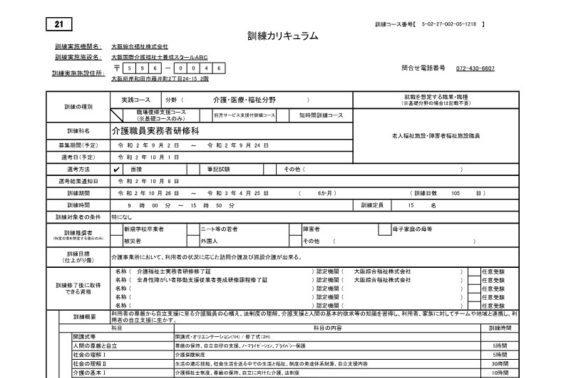 大阪で職業訓練≫介護職員実務者研修科