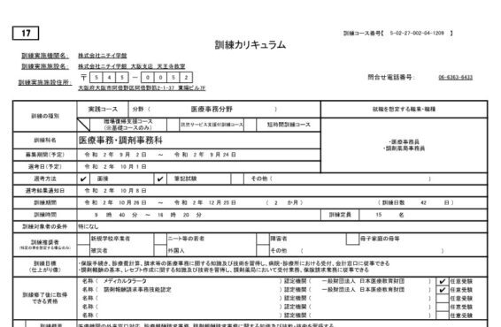 大阪で職業訓練≫医療事務・調剤事務科