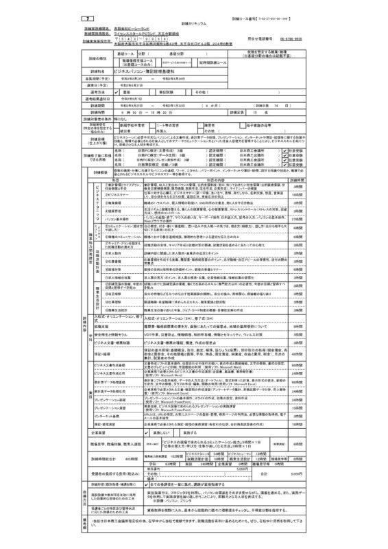 ビジネスパソコン・簿記経理基礎科