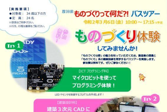 CAD/CAM技術科≫ポリテクセンター関西