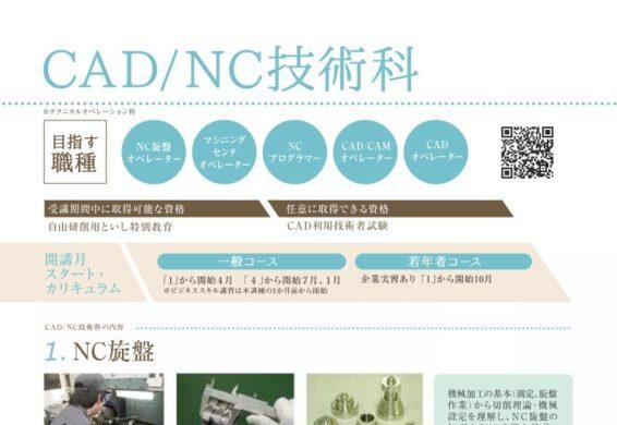 CAD/NC技術科≫ポリテクセンター奈良