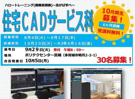 CAD・NCオペレーション科≫ポリテクセンター宮城