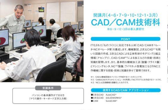 CAD/CAM技術科≫ポリテクセンター富山