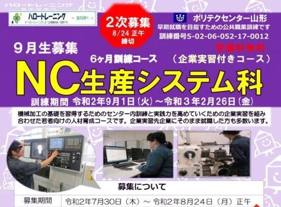 NC生産システム科≫ポリテクセンター山形