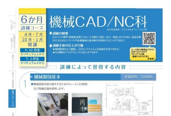 機械CAD/NC科≫ポリテクセンター山梨