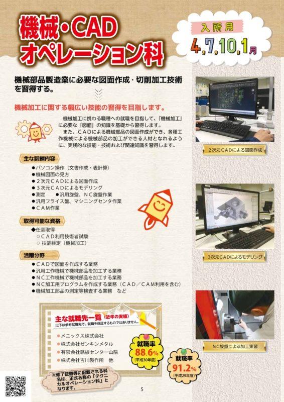 機械・CADオペレーション科≫ポリテクセンター島根