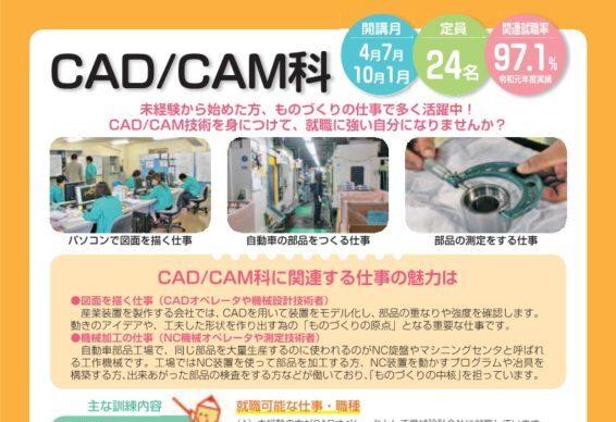 CAD/CAM科 ≫ポリテクセンター広島
