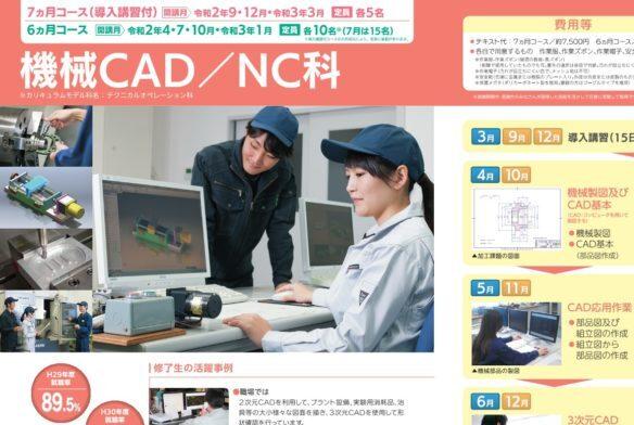 機械CAD/NC科≫ポリテクセンター愛媛