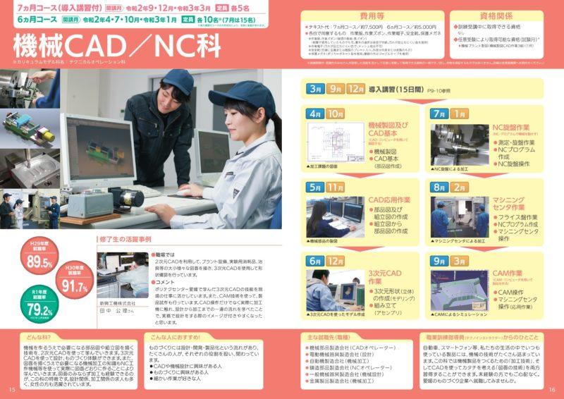 ポリテク愛媛CAD