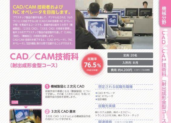 CAD/CAM技術科≫ポリテクセンター中部