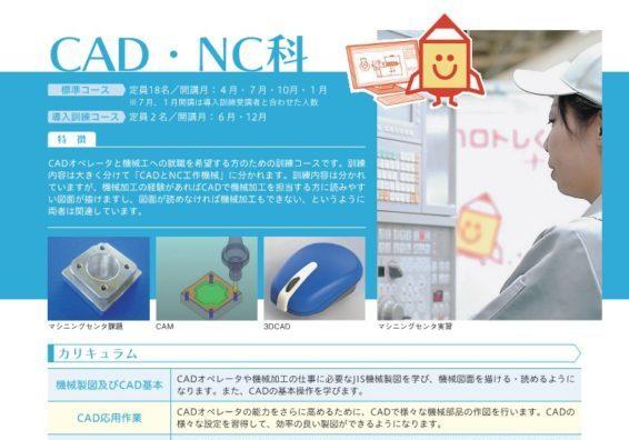 CAD・NC科≫ポリテクセンター新潟