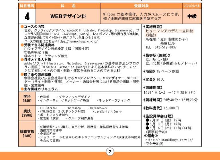 東京で職業訓練≫WEBデザイン科