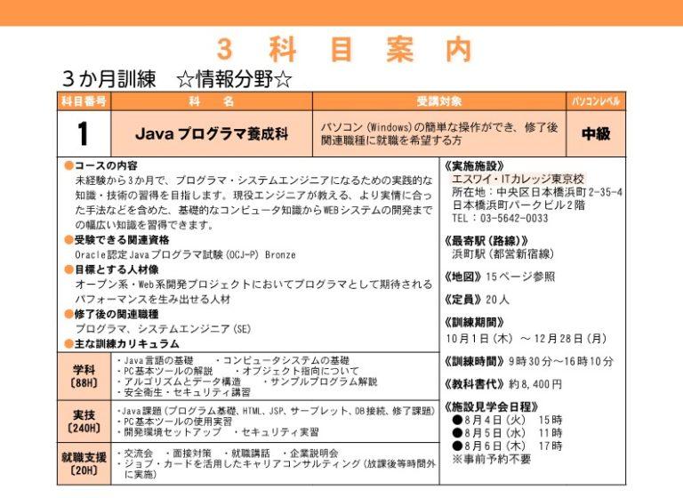 東京で職業訓練≫Java プログラミング科