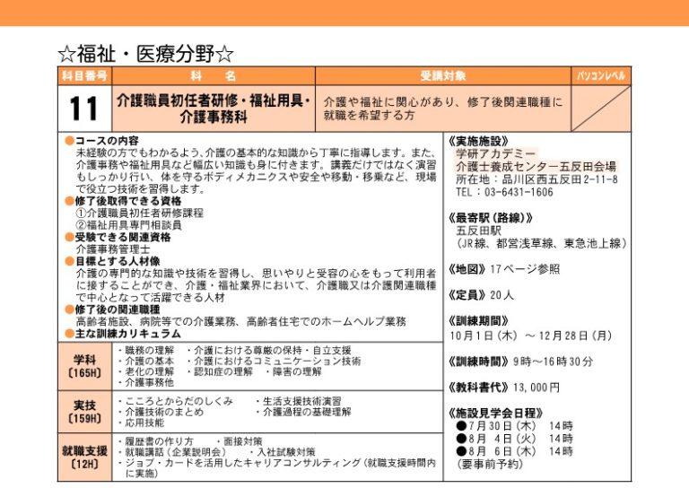 東京で職業訓練≫介護職員初任者研修科