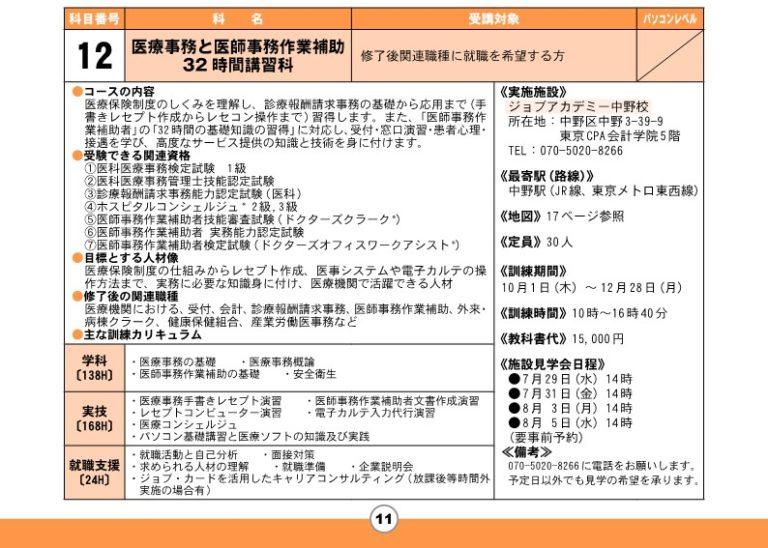 東京で職業訓練≫医療事務科