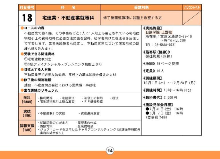 東京で職業訓練≫宅建業・不動産業就職科