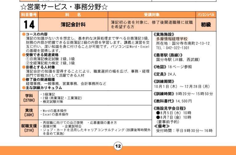 東京で職業訓練≫簿記会計科
